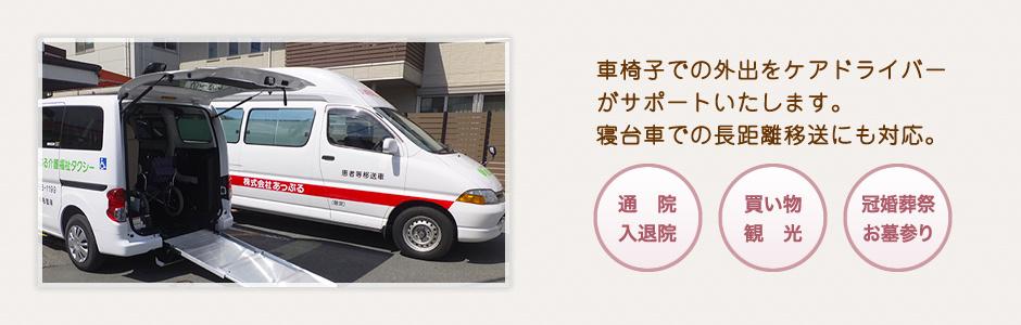 タクシー 介護